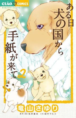 ある日 犬の国から手紙が来て 2 (ちゃおコミックス)