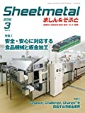 Sheetmetal (シートメタル) ましん&そふと 2016年 03月号 [雑誌]