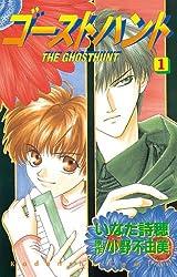 ゴーストハント(1) (講談社コミックスなかよし (894巻))