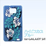 GALAXY S II SC-02C対応 携帯ケース【275ハイビスカス(ブルー)】