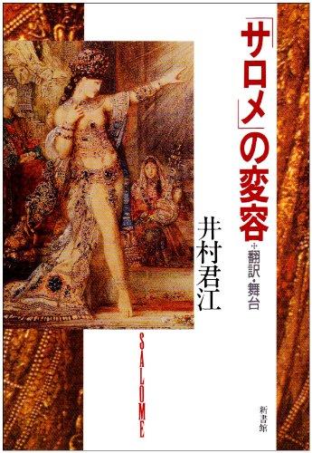 「サロメ」の変容―翻訳・舞台