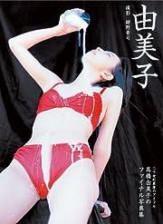 由美子―高橋由美子写真集