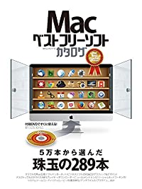 Macベストフリーソフトカタログ (100%ムックシリーズ)
