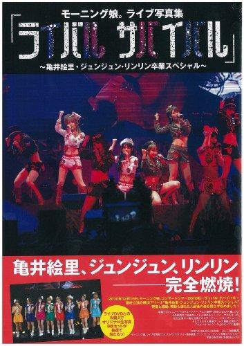 �⡼�˥�̼���饤�ּ̿����֥饤�Х� ���Х��Х�� �����注Τ�����������´�ȥ��ڥ����� (TOKYO NEWS MOOK)
