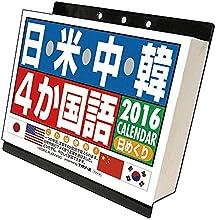 日・米・中・韓 4か国語 2016年 カレンダー  壁掛け/卓上兼用