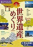 日本の世界遺産めぐり (国内 | 観光 旅行 ガイドブック)