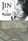 JIN-仁- 4 (集英社文庫―コミック版)