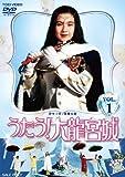 amazon.co.jp うたう! 大龍宮城 VOL.1【DVD】