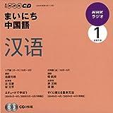 NHKラジオまいにち中国語 2010 1 (NHK CD)
