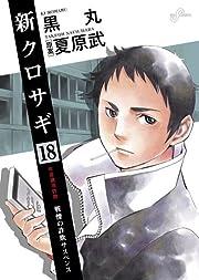 新クロサギ 18 (ビッグ コミックス)