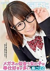 メガネの似合う女の子は奉仕好きが多い 葵こはる [DVD]