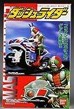 仮面ライダーV3 ハリケーン 宮内洋 カッとびライダー 食玩 バイク