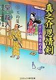 真之介恩情剣—はぐれ隠密始末帖 (コスミック・時代文庫 ひ 2-6)