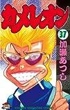 カメレオン(37) (講談社コミックス―Shonen magazine comics (2510巻))