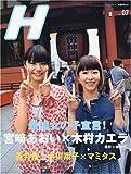 H (エイチ) 2009年 07月号 [雑誌]