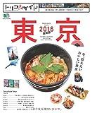 トリコガイド 東京2016 最新版 (エイムック 3178 トリコガイド)