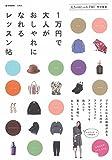 1万円で大人がおしゃれになれるレッスン帖 (e-MOOK)