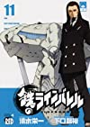 鉄のラインバレル 11 (チャンピオンREDコミックス)