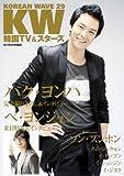 KOREAN WAVE 29―韓国TV&スターズ (29) (スクリーン特編版)