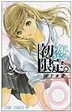 初恋限定。 2 (ジャンプコミックス)