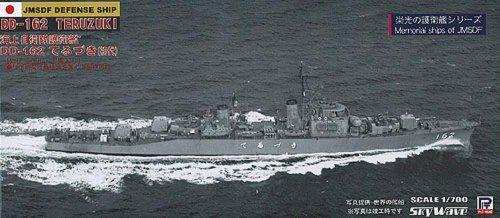 ピットロード 1/700 J48 海上自衛隊護衛艦 てるづき 初代