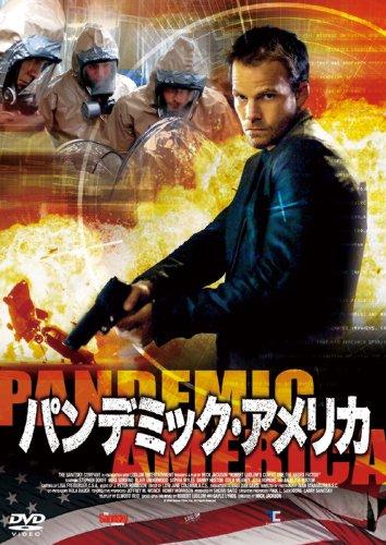 パンデミック・アメリカ [DVD]