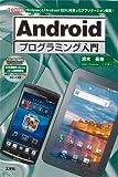 Androidプログラミング入門―「Eclipse」と「Android SDK」を使ったアプリケーション開発! (I・O BOOKS)