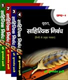 Vrahat Sahityic Nibandh (Complete set in 4 Volumes )