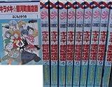 キラメキ☆銀河町商店街 コミック 全10巻完結セット (花とゆめCOMICS)