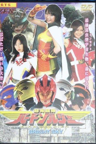 超光部隊バードソルジャー Bright Sky [DVD]