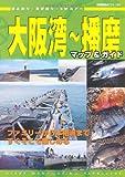 大阪湾~播磨マップ&ガイド (別冊関西のつり 101)