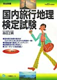 国内旅行地理検定試験 平成20年度受験用—完全制覇 (2008)