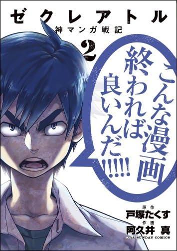 ゼクレアトル~神マンガ戦記~ 2 (裏少年サンデーコミックス)