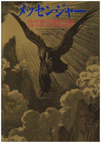 メッセンジャー―ストロヴォロスの賢者への道