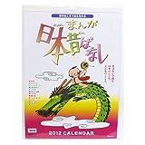 2012年 まんが 日本昔ばなし 壁掛けカレンダー