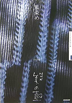藍染め (NHK美の壺)