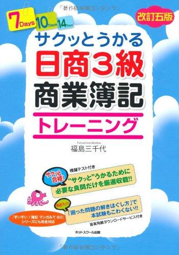 サクッとうかる日商簿記3級商業簿記 トレーニング 【改訂五版】