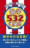 雑学532連発!!