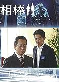 相棒Season15-6『嘘吐き』を観ました〜。