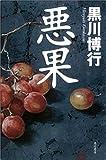 悪果 / 黒川 博行 のシリーズ情報を見る