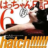 hatch!!!!!!はっちゃん日記〈6〉