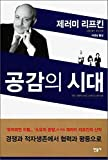 img - for The Empathic Civilization (Korean Edition) book / textbook / text book