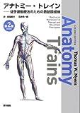 [DVD付] アナトミー・トレイン 第2版―徒手運動療法のための筋筋膜経線