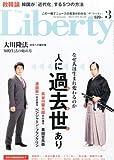 The Liberty (ザ・リバティ) 2014年 03月号 [雑誌]