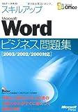 スキルアップMicrosoft Wordビジネス問題集 (セミナーテキスト)