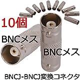 BNCメスto BNCメスケーブル接続コネクタ10個セット 並行輸入品