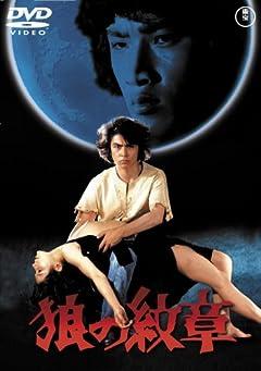 狼の紋章 【期間限定プライス版】  [DVD]