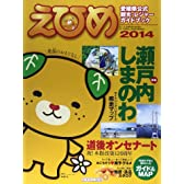 愛媛県公式 観光・レジャーガイドブックえひめ 2014