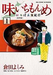 味いちもんめ にっぽん食紀行 1 (ビッグコミックス)