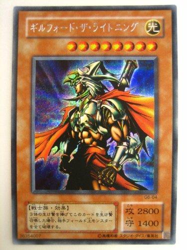 遊戯王 ギルフォード・ザ・ライトニング ゲームボーイ封入カード シークレットレア